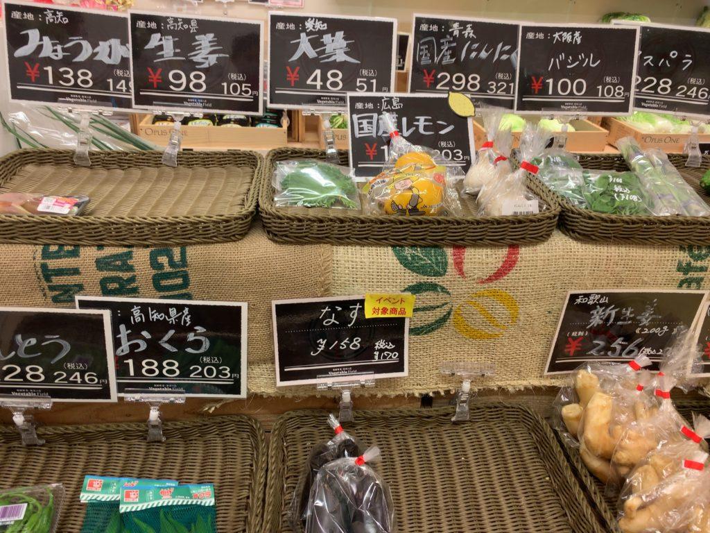 Vegetable Field(ベジタブルフィールド)