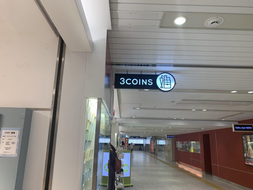 3COINSのフェイスクレンジングブラシ